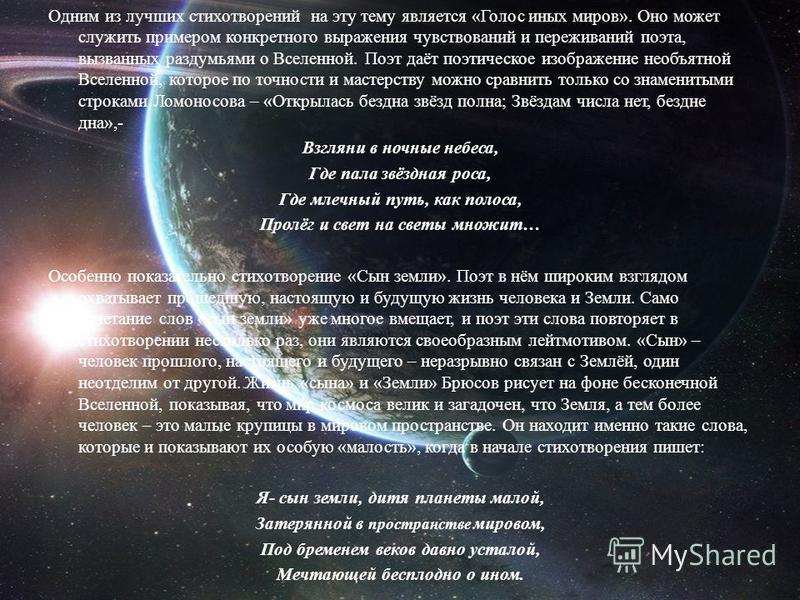 Одним из лучших стихотворений на эту тему является «Голос иных миров». Оно может служить примером конкретного выражения чувствований и переживаний поэта, вызванных раздумьями о Вселенной. Поэт даёт поэтическое изображение необъятной Вселенной, которо