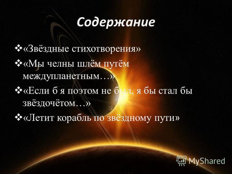 Содержание «Звёздные стихотворения» «Мы челны шлём путём междупланетным…» «Если б я поэтом не был, я бы стал бы звёздочётом…» «Летит корабль по звёздному пути »