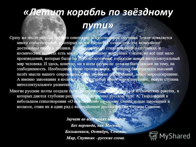 «Летит корабль по звёздному пути» Сразу же после запуска первого советского искусственного спутника Земли появляется много стихотворений, в которых поэты пытаются осмыслить это величайшее достижение науки и техники. В огромном море стихотворений о сп