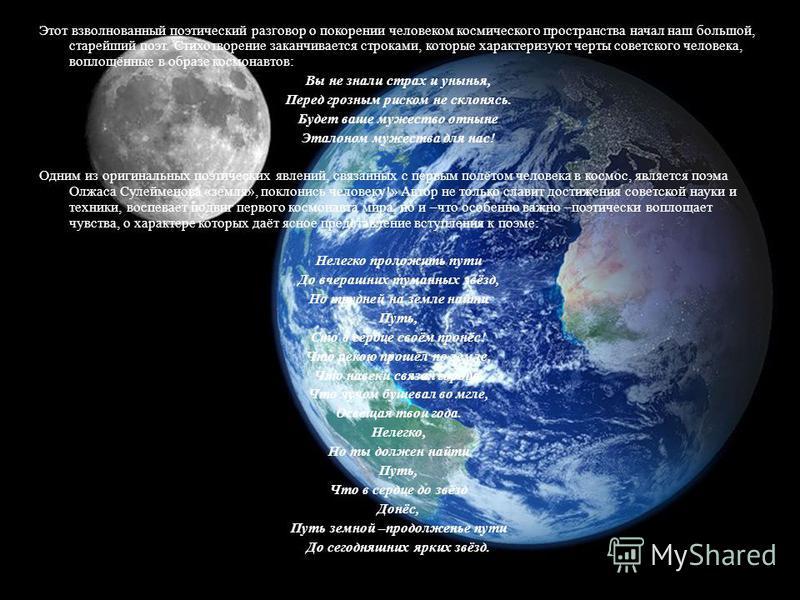 Этот взволнованный поэтический разговор о покорении человеком космического пространства начал наш большой, старейший поэт. Стихотворение заканчивается строками, которые характеризуют черты советского человека, воплощённые в образе космонавтов: Вы не