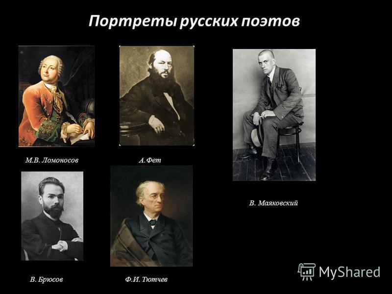 Портреты русских поэтов А.Фет М.В. Ломоносов Ф.И. Тютчев В. Брюсов В. Маяковский