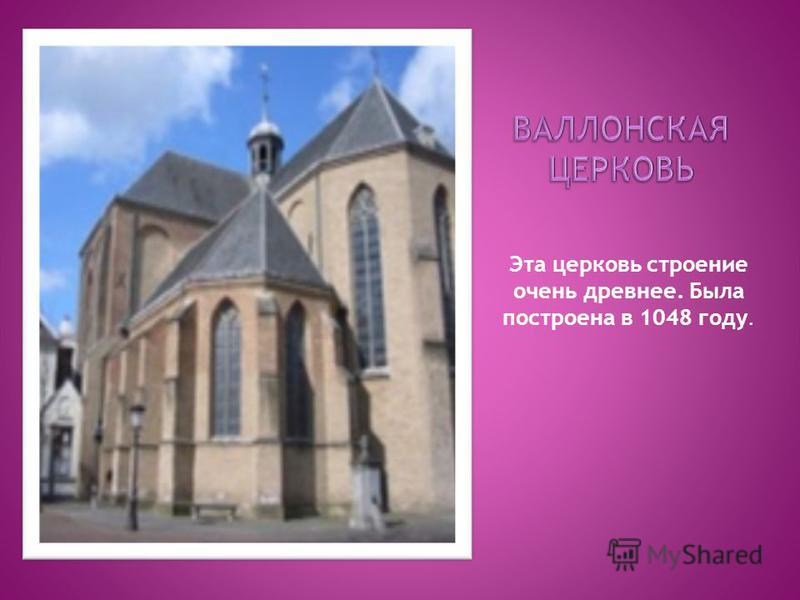 Эта церковь строение очень древнее. Была построена в 1048 году.