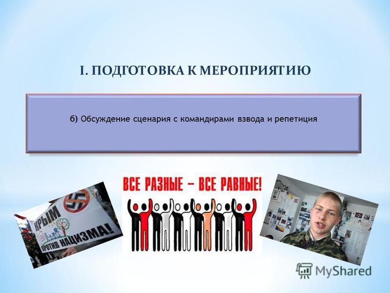 б) Обсуждение сценария с командирами взвода и репетиция I. ПОДГОТОВКА К МЕРОПРИЯТИЮ
