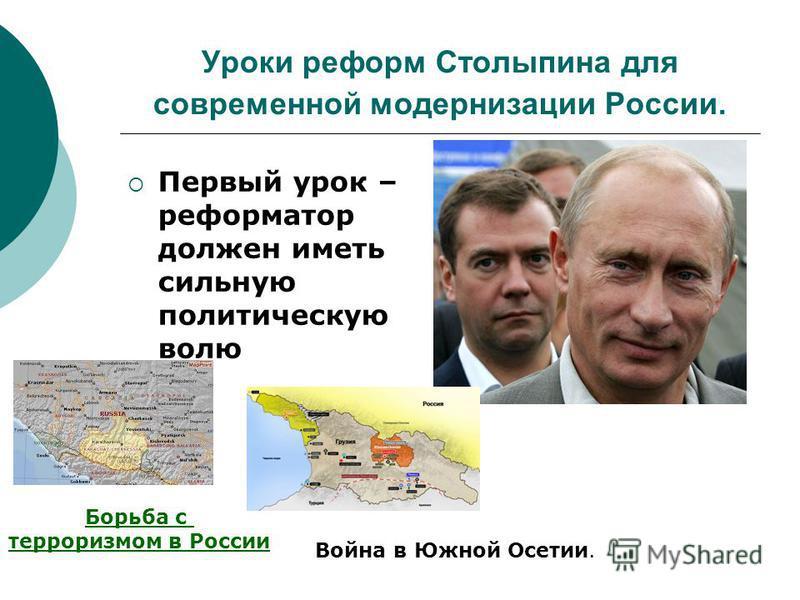 Уроки реформ Столыпина для современной модернизации России. Первый урок – реформатор должен иметь сильную политическую волю Борьба с терроризмом в России Война в Южной Осетии.
