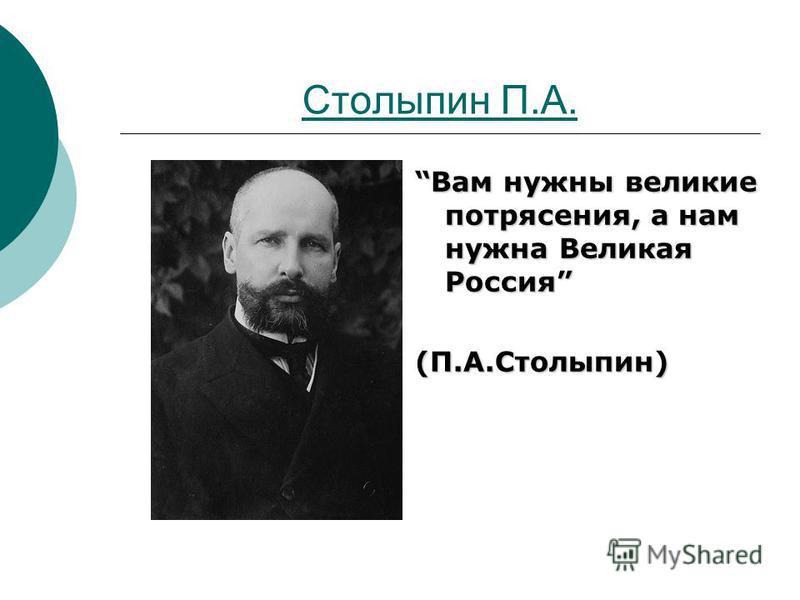 Столыпин П.А. Вам нужны великие потрясения, а нам нужна Великая Россия (П.А.Столыпин)