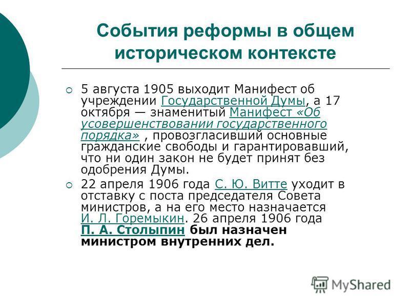 События реформы в общем историческом контексте 5 августа 1905 выходит Манифест об учреждении Государственной Думы, а 17 октября знаменитый Манифест «Об усовершенствовании государственного порядка», провозгласивший основные гражданские свободы и гаран
