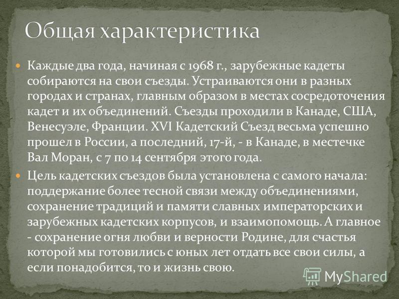 Объединений кадет Российских кадетских корпусов (за рубежом)
