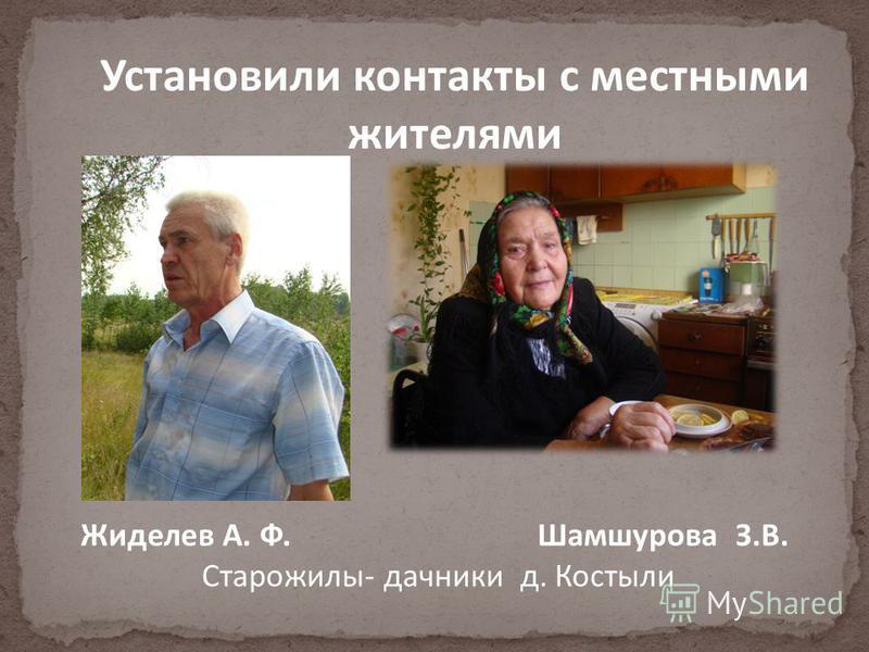 Жиделев А. Ф. Шамшурова З.В. Старожилы- дачники д. Костыли Установили контакты с местными жителями