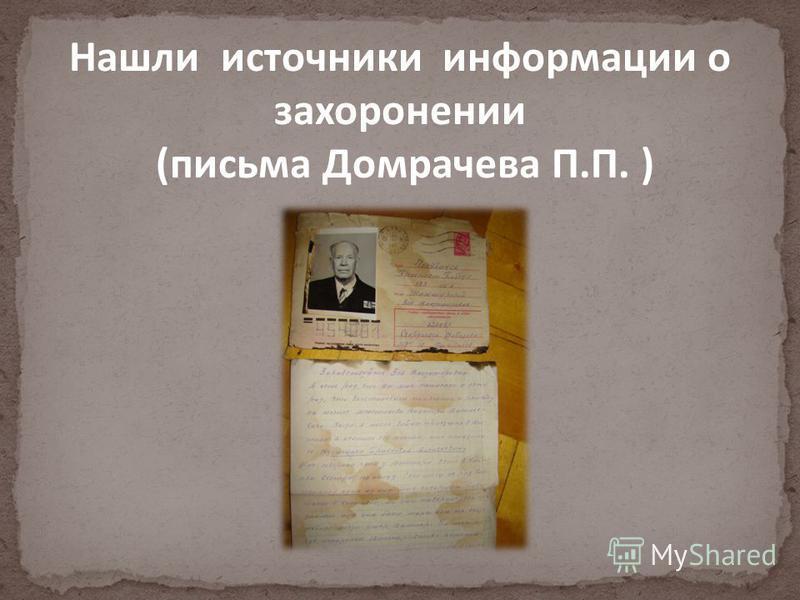 Нашли источники информации о захоронении (письма Домрачева П.П. )