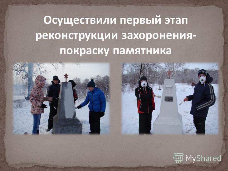 Осуществили первый этап реконструкции захоронения- покраску памятника