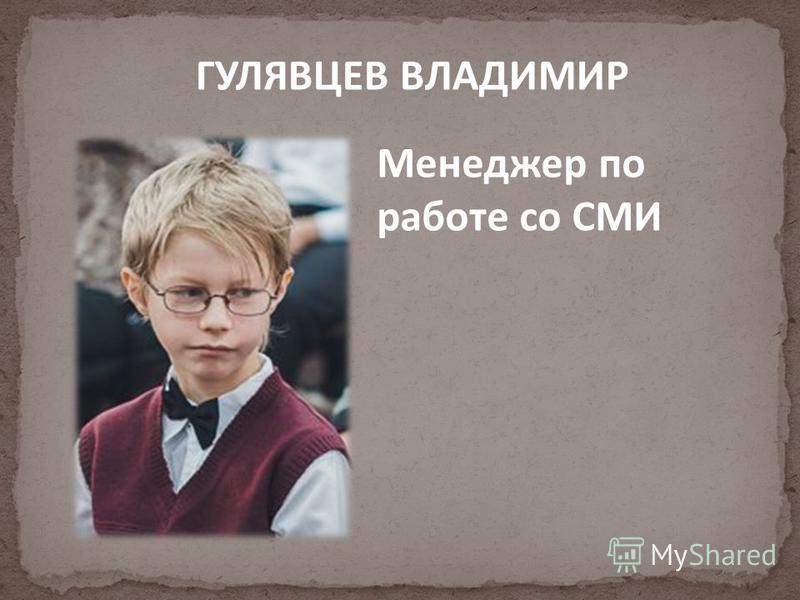 ГУЛЯВЦЕВ ВЛАДИМИР Менеджер по работе со СМИ