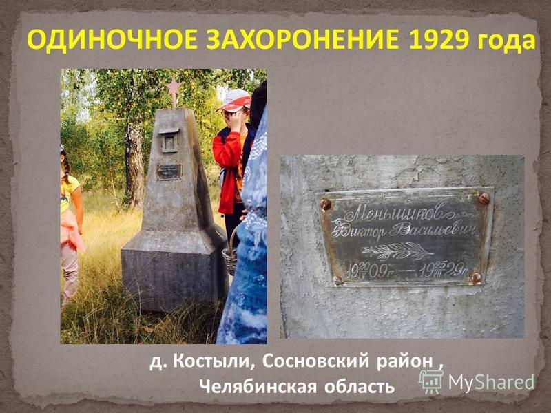 д. Костыли, Сосновский район, Челябинская область ОДИНОЧНОЕ ЗАХОРОНЕНИЕ 1929 года