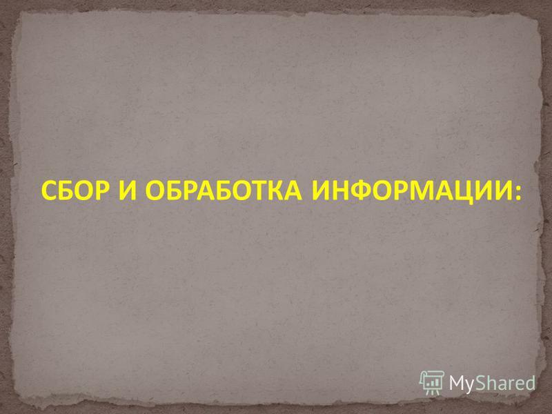 СБОР И ОБРАБОТКА ИНФОРМАЦИИ:
