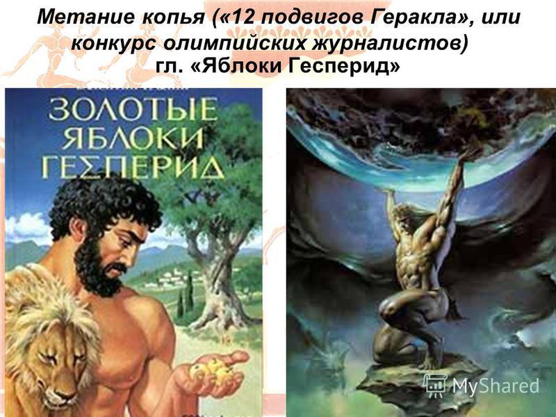 Метание копья («12 подвигов Геракла», или конкурс олимпийских журналистов) гл. «Яблоки Гесперид»