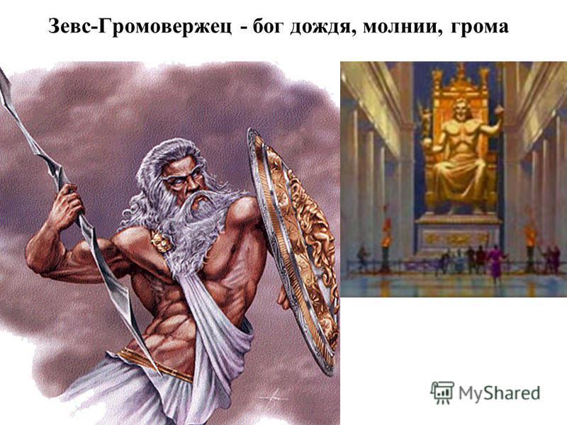 Зевс-Громовержец - бог дождя, молнии, грома