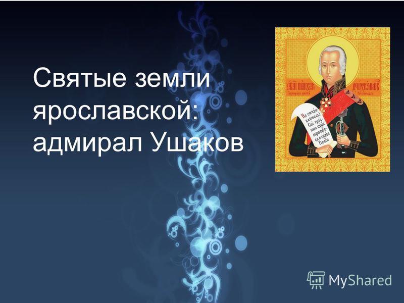 Святые земли ярославской: адмирал Ушаков