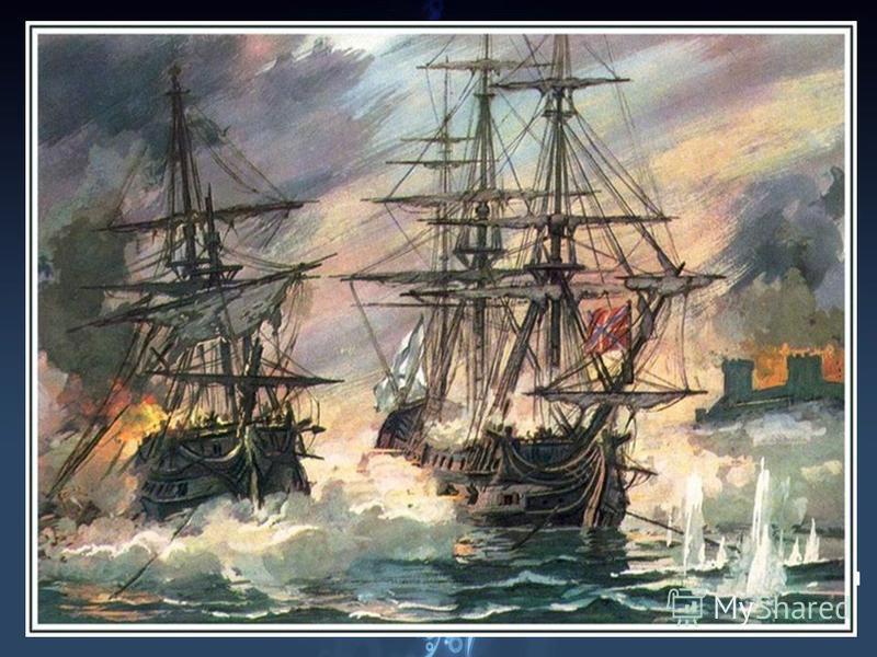 31 июля 1791 г. Ушаков одержал над турецким флотом блистательную победу в сражении у мыса Калиакрия. В этом сражении он атаковал противника в походном строю тремя колоннами. Исход боя решили смелые действия - русская эскадра прошла между берегом и ту