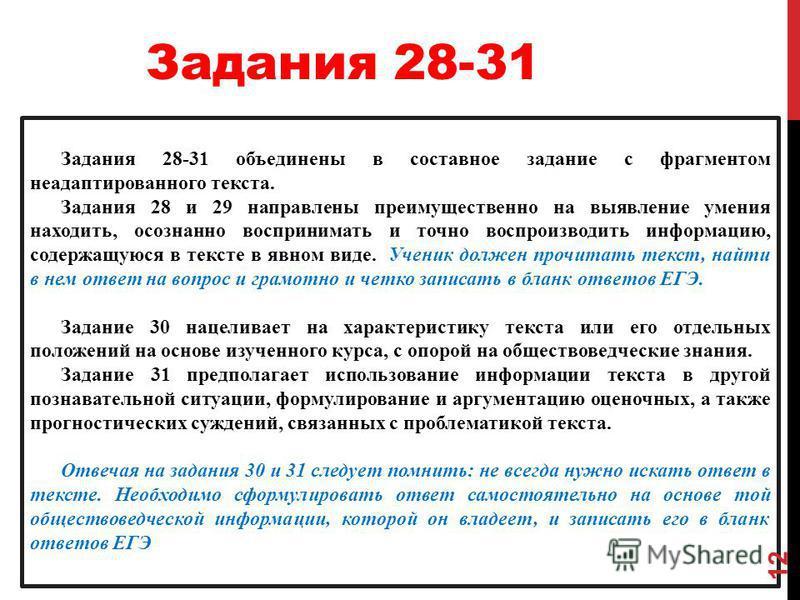 Задания 28-31 Задания 28-31 объединены в составное задание с фрагментом неадаптированного текста. Задания 28 и 29 направлены преимущественно на выявление умения находить, осознанно воспринимать и точно воспроизводить информацию, содержащуюся в тексте