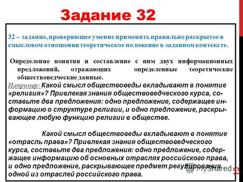 Задание 32 32 – задание, проверяющее умение применять правильно раскрытое в смысловом отношении теоретическое положение в заданном контексте. Определение понятия и составление с ним двух информационных предложений, отражающих определенные теоретическ