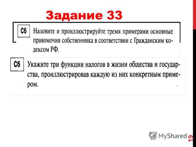 Задание 33 19