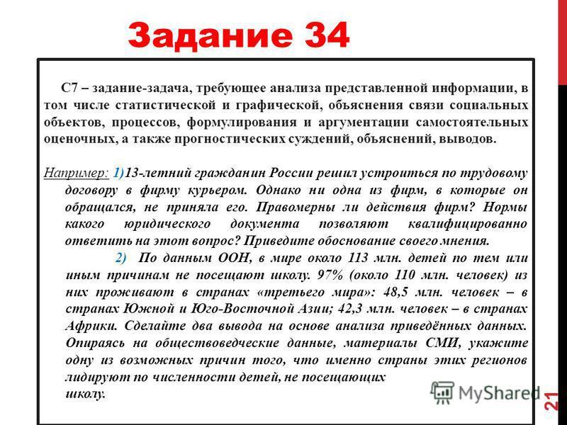 Задание 34 С7 – задание-задача, требующее анализа представленной информации, в том числе статистической и графической, объяснения связи социальных объектов, процессов, формулирования и аргументации самостоятельных оценочных, а также прогностических с