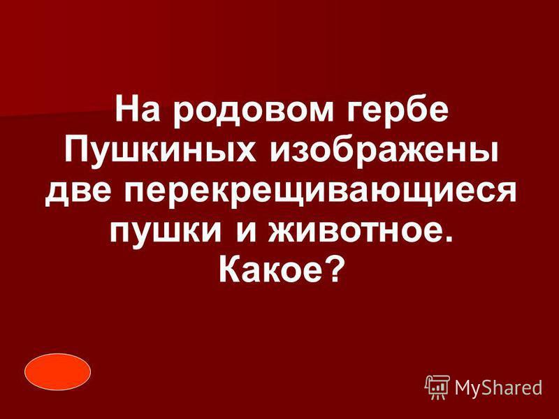 На родовом гербе Пушкиных изображены две перекрещивающиеся пушки и животное. Какое?