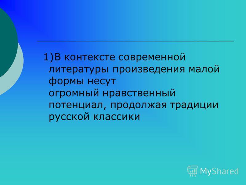 1)В контексте современной литературы произведения малой формы несут огромный нравственный потенциал, продолжая традиции русской классики