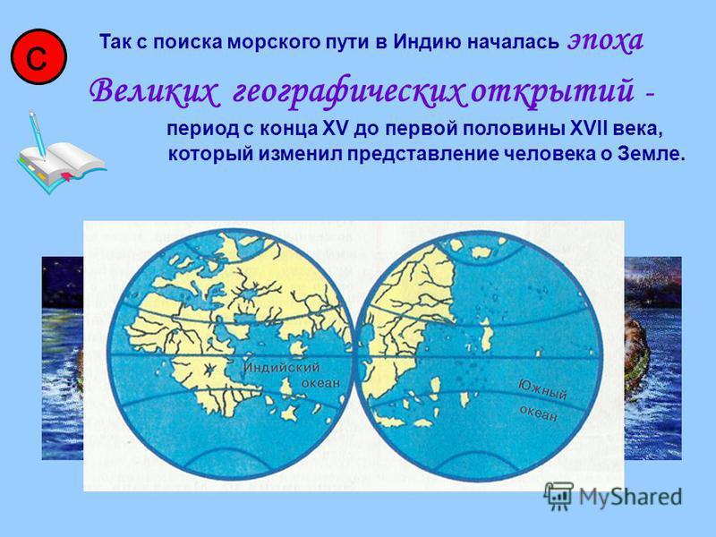 Так с поиска морского пути в Индию началась эпоха Великих географических открытий - период с конца XV до первой половины XVII века, который изменил представление человека о Земле. с