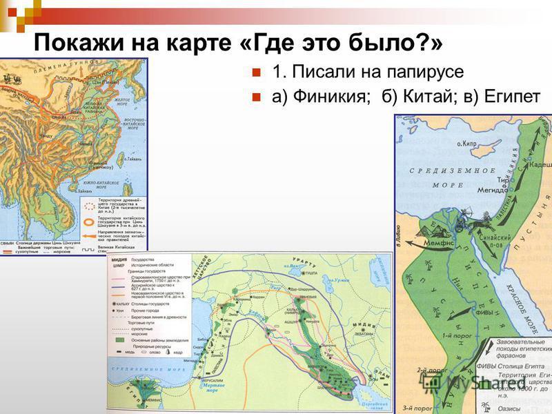 Покажи на карте «Где это было?» 1. Писали на папирусе а) Финикия; б) Китай; в) Египет