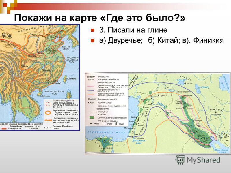 Покажи на карте «Где это было?» 3. Писали на глине а) Двуречье; б) Китай; в). Финикия