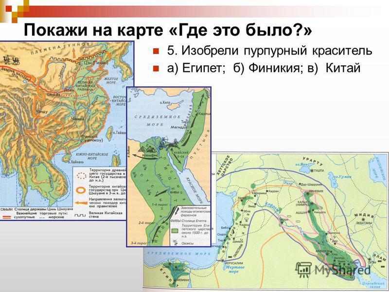 Покажи на карте «Где это было?» 5. Изобрели пурпурный краситель а) Египет; б) Финикия; в) Китай