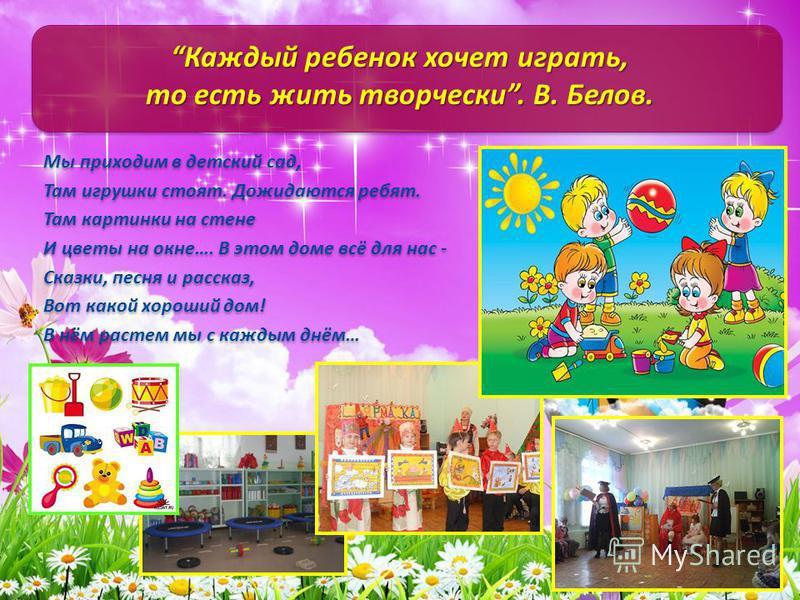 Мы приходим в детский сад, Там игрушки стоят. Дожидаются ребят. Там картинки на стене И цветы на окне…. В этом доме всё для нас - Сказки, песня и рассказ, Вот какой хороший дом! В нём растем мы с каждым днём… Мы приходим в детский сад, Там игрушки ст