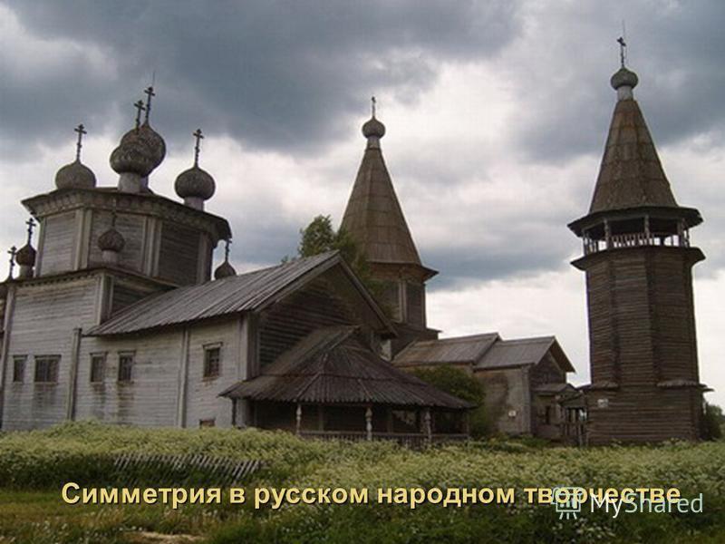 Симметрия в русском народном творчестве