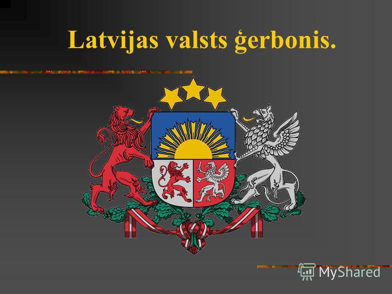 Latvijas valsts ģerbonis.