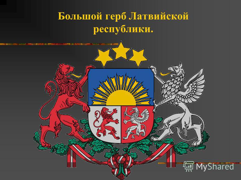 Большой герб Латвийской республики.