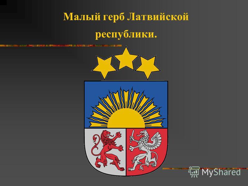 Малый герб Латвийской республики.