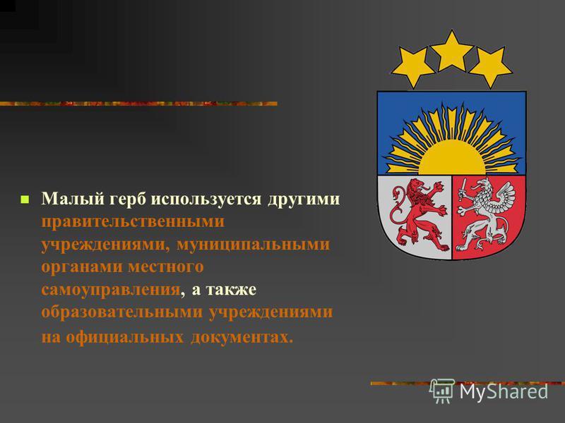 Малый герб используется другими правительственными учреждениями, муниципальными органами местного самоуправления, а также образовательными учреждениями на официальных документах.