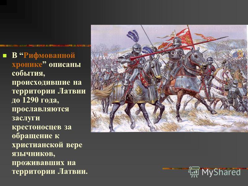 В Рифмованной хронике описаны события, происходившие на территории Латвии до 1290 года, прославляются заслуги крестоносцев за обращение к христианской вере язычников, проживавших на территории Латвии.