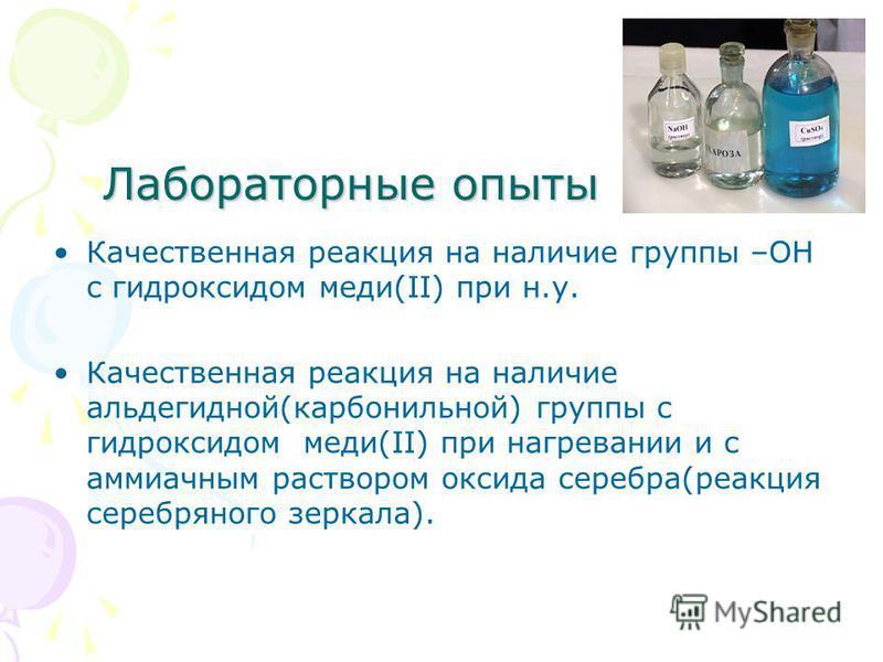 Лабораторные опыты Качественная реакция на наличие группы –ОН с гидроксидом меди(II) при н.у. Качественная реакция на наличие альдегидной(карбонильной) группы с гидроксидом меди(II) при нагревании и с аммиачным раствором оксида серебра(реакция серебр