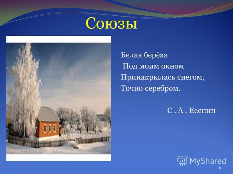 Союзы Белая берёза Под моим окном Принакрылась снегом, Точно серебром. С. А. Есенин 8