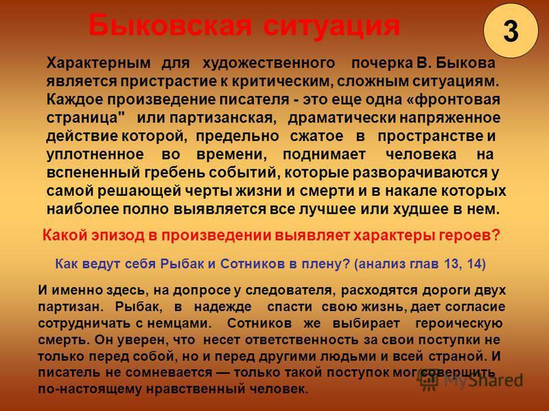 Характерным для художественного почерка В. Быкова является пристрастие к критическим, сложным ситуациям. Каждое произведение писателя - это еще одна «фронтовая страница