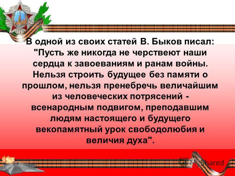 В одной из своих статей В. Быков писал: