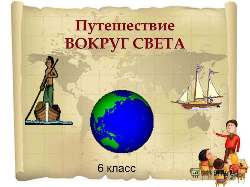 Путешествие ВОКРУГ СВЕТА 6 класс
