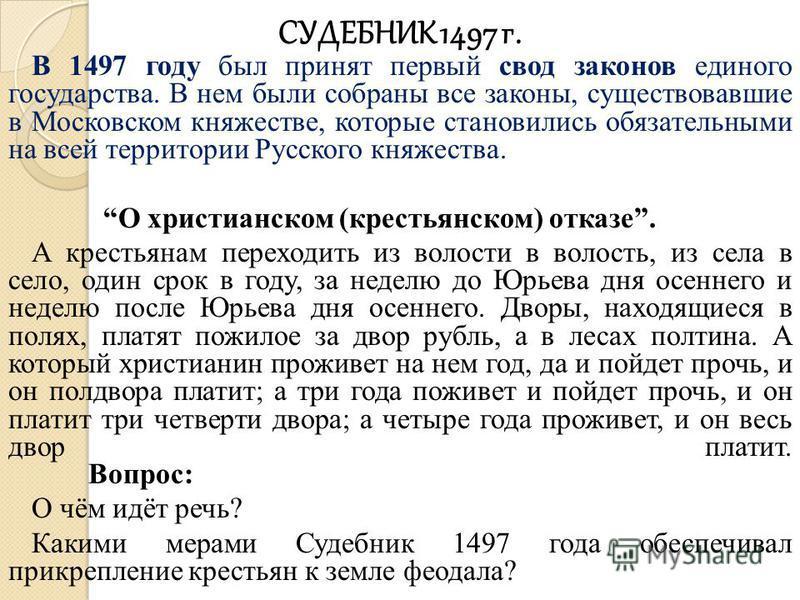 В 1497 году был принят первый свод законов единого государства. В нем были собраны все законы, существовавшие в Московском княжестве, которые становились обязательными на всей территории Русского княжества. О христианском (крестьянском) отказе. А кре