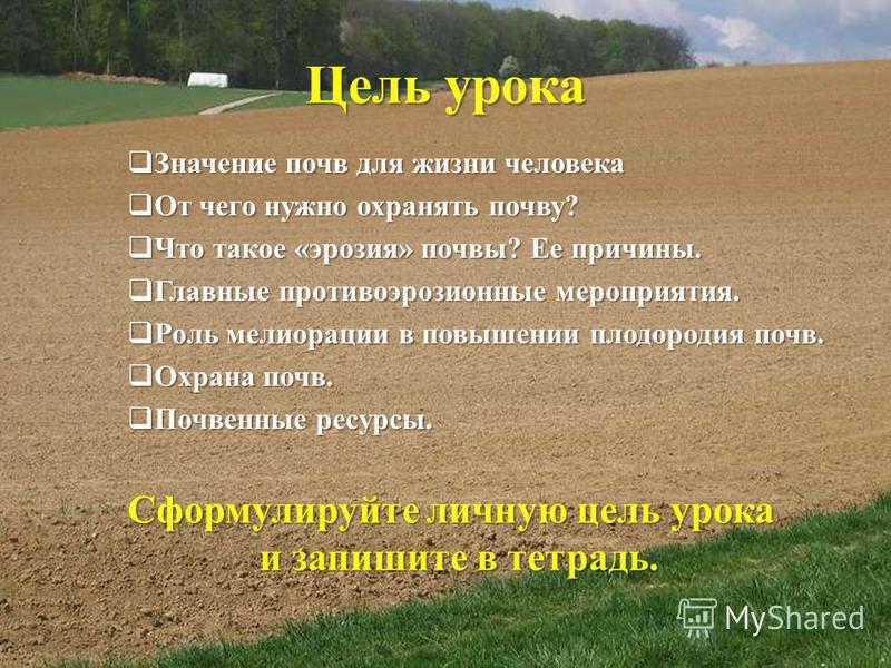 Значение почв для жизни человека Значение почв для жизни человека От чего нужно охранять почву? От чего нужно охранять почву? Что такое «эрозия» почвы? Ее причины. Что такое «эрозия» почвы? Ее причины. Главные противоэрозионные мероприятия. Главные п