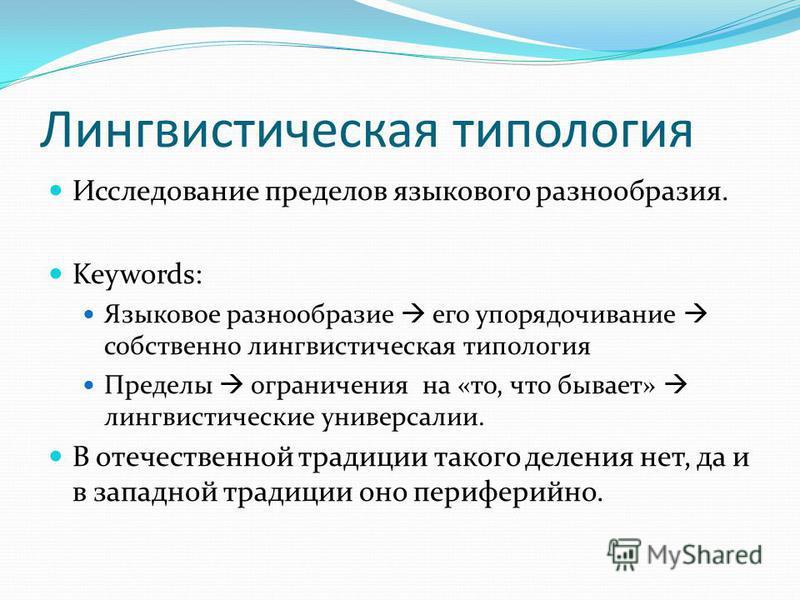 Лингвистическая типология Исследование пределов языкового разнообразия. Keywords: Языковое разнообразие его упорядочивание собственно лингвистическая типология Пределы ограничения на «то, что бывает» лингвистические универсалии. В отечественной тради