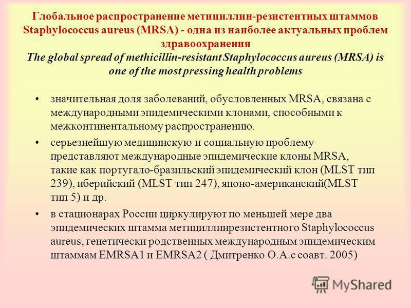 Глобальное распространение метициллин-резистентных штаммов Staphylococcus aureus (MRSA) - одна из наиболее актуальных проблем здравоохранения The global spread of methicillin-resistant Staphylococcus aureus (MRSA) is one of the most pressing health p