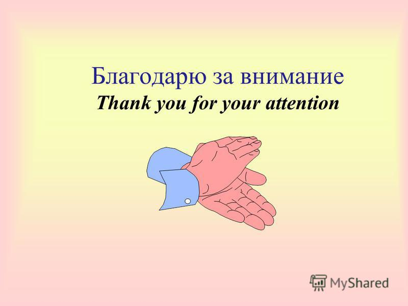 Благодарю за внимание Thank you for your attention