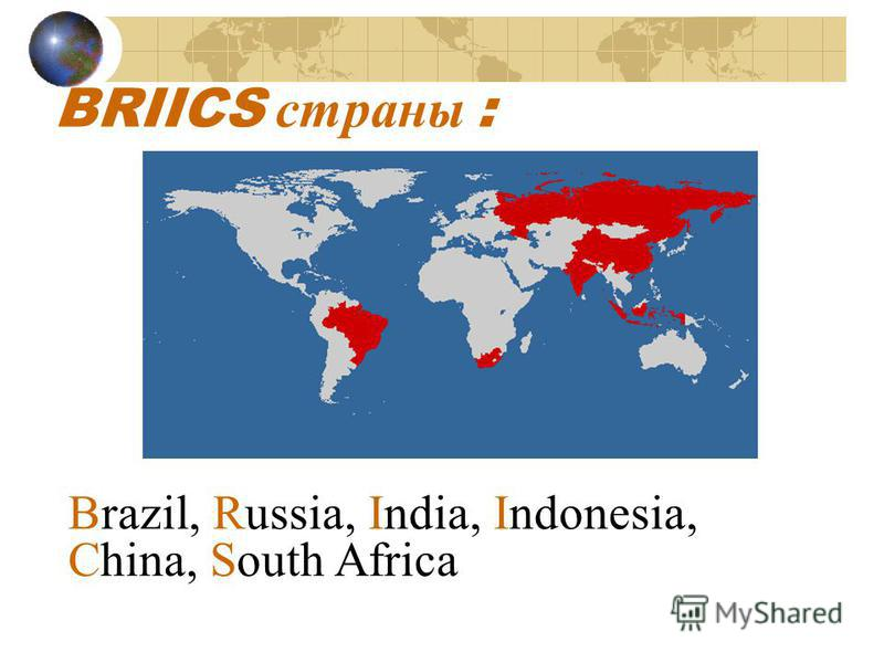 BRIICS страны : Brazil, Russia, India, Indonesia, China, South Africa