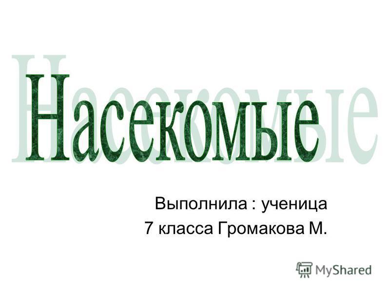 Выполнила : ученица 7 класса Громакова М.